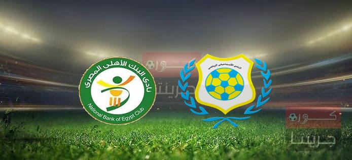 مشاهدة مباراة الإسماعيلي والبنك الأهليبث مباشر اليوم 10-5-2021
