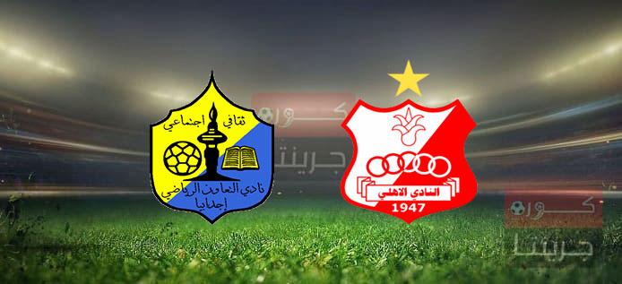 مشاهدة مباراة الأهلي بنغازي والتعاونبث مباشر اليوم 10-5-2021