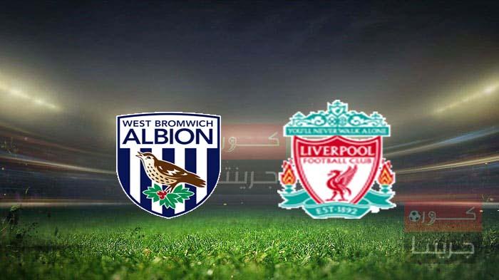 مشاهدة مباراة ليفربول ووست بروميتش بث مباشر اليوم 16-5-2021