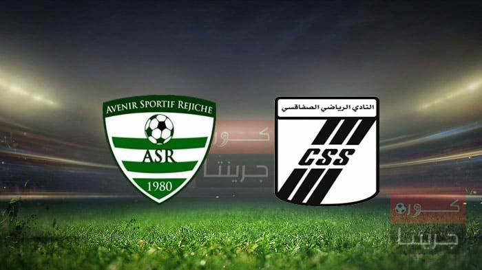 مشاهدة مباراة الصفاقسي ومستقبل الرجيش بث مباشر اليوم 19-5-2021