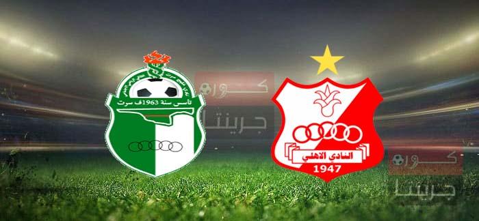 مشاهدة مباراة الأهلي بنغازي وخليج سرت بث مباشر اليوم 21-5-2021