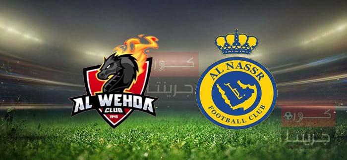 مشاهدة مباراة النصر والوحدة بث مباشر اليوم 25-5-2021