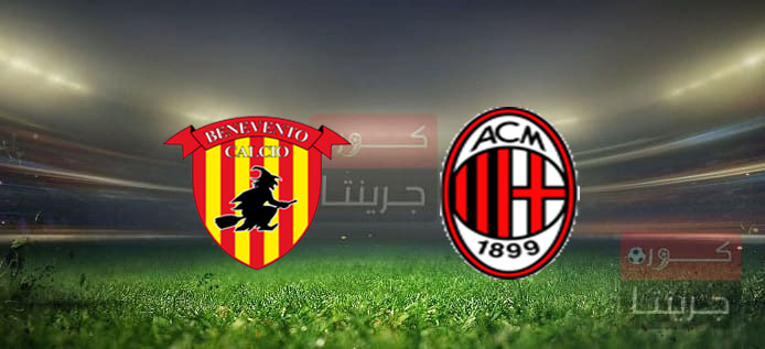 مشاهدة مباراة ميلان وبينفينتو بث مباشر اليوم 1-5-2021