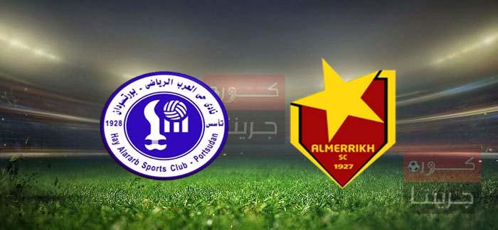 مشاهدة مباراة المريخ وحي العرب بورتسودان بث مباشر اليوم 2-6-2021
