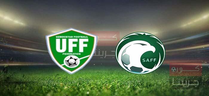 مشاهدة مباراة السعودية وأوزبكستان بث مباشر اليوم 15-6-2021