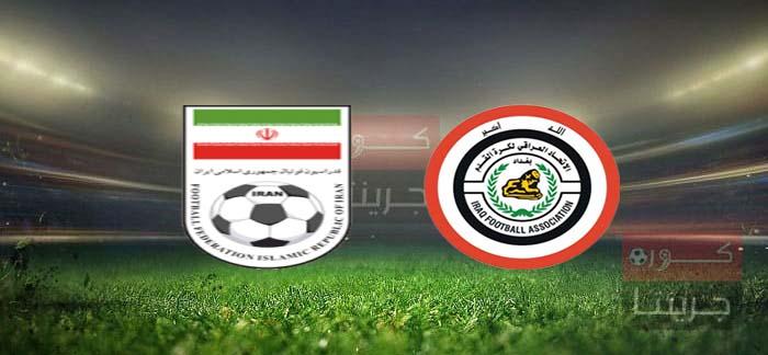 مشاهدة مباراة العراق وإيران بث مباشر اليوم 15-6-2021