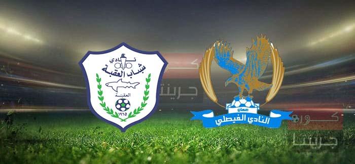 مشاهدة مباراة الفيصلي وشباب العقبة بث مباشر اليوم 27-6-2021
