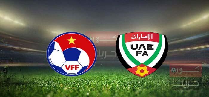 مشاهدة مباراة الإمارات وفيتنام بث مباشر اليوم 15-6-2021