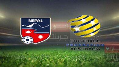 مشاهدة مباراة أستراليا والنيبال بث مباشر اليوم 11-6-2021