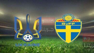 مشاهدة مباراة السويد وأوكرانيابث مباشر اليوم 29-6-2021