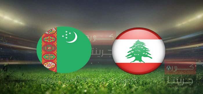 مشاهدة مباراة لبنان وتركمانستانبث مباشر اليوم 9-6-2021