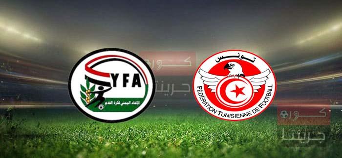 مشاهدة مباراة تونس واليمن بث مباشر اليوم فى كأس العرب تحت 20 سنة