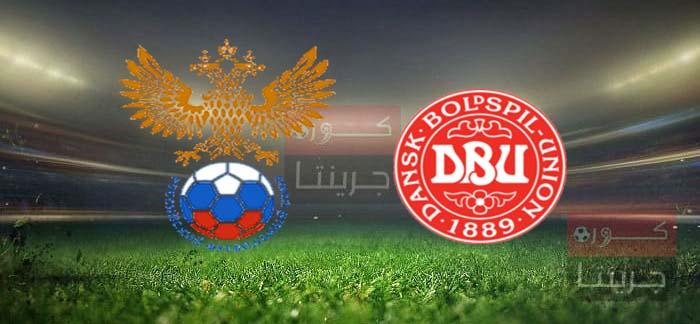 مشاهدة مباراة الدنمارك وروسيا بث مباشر اليوم 21-6-2021