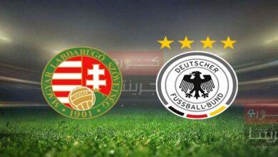 مشاهدة مباراة ألمانيا والمجربث مباشر اليوم 23-6-2021