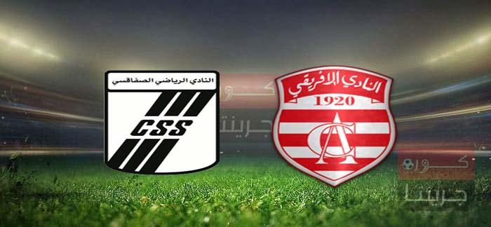 مشاهدة مباراة الإفريقي والصفاقسيبث مباشر اليوم فى نهائى كأس تونس