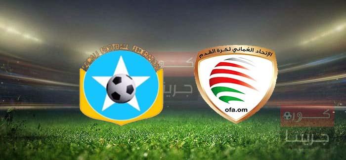 مشاهدة مباراة عمان والصومال بث مباشر اليوم 20-6-2021