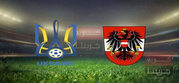 مشاهدة مباراة النمسا وأوكرانيا بث مباشر اليوم 21-6-2021