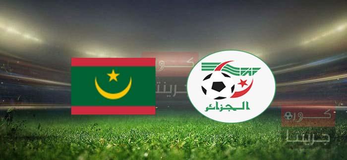 مشاهدة مباراة الجزائر وموريتانيا بث مباشر اليوم 3-6-2021