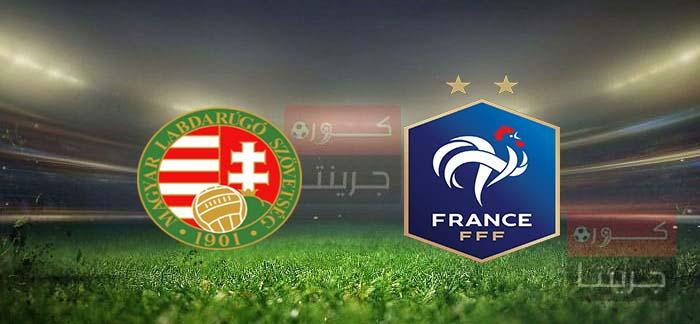 مشاهدة مباراة فرنسا والمجر بث مباشر اليوم 19-6-2021