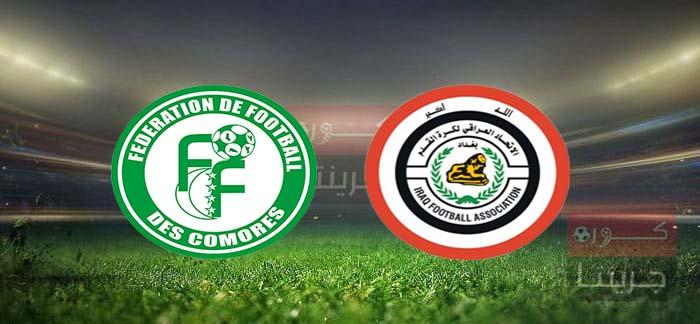 مشاهدة مباراة العراق وجزر القمر بث مباشر اليوم فى كأس العرب تحت 20 سنة