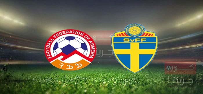 مشاهدة مباراة السويد وأرمينيا بث مباشر اليوم 5-6-2021