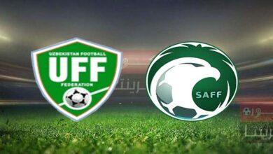 مشاهدة مباراة السعودية وأوزبكستان بث مباشر اليوم فى كأس العرب تحت 20 سنة