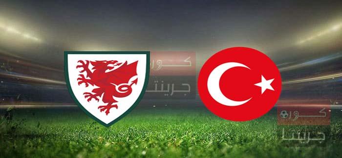 مشاهدة مباراة تركيا وويلز بث مباشر اليوم 16-6-2021