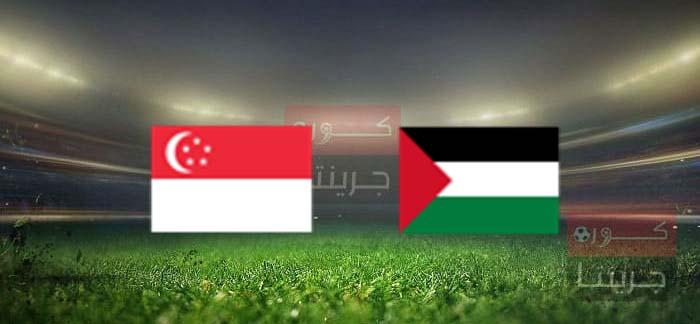 مشاهدة مباراة فلسطين وسنغافورة بث مباشر اليوم 3-6-2021