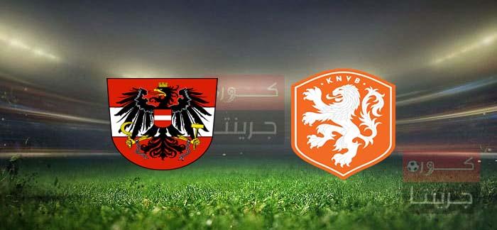 مشاهدة مباراة هولندا والنمسا بث مباشر اليوم 17-6-2021
