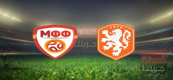 مشاهدة مباراة هولندا ومقدونيا الشمالية بث مباشر اليوم 21-6-2021