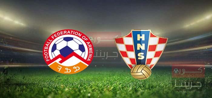 مشاهدة مباراة كرواتيا وأرمينيا بث مباشر اليوم 1-6-2021