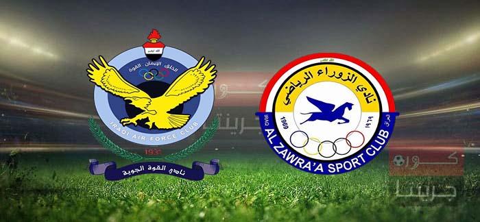 مشاهدة مباراة الزوراء والقوة الجويةبث مباشر اليوم فى نهائى كأس العراق