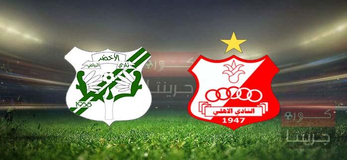 مشاهدة مباراة الأهلي بنغازي والأخضربث مباشر اليوم 8-7-2021
