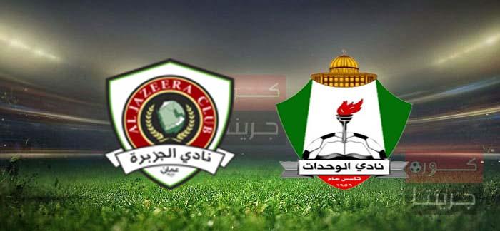 مشاهدة مباراة الوحدات والجزيرةبث مباشر اليوم 10-7-2021