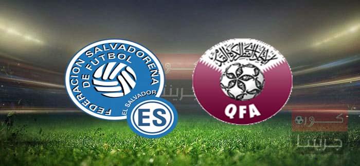مشاهدة مباراة قطر والسلفادوربث مباشر اليوم 4-7-2021