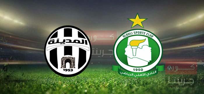 مشاهدة مباراة الأهلي طرابلس والمدينةبث مباشر اليوم 3-7-2021