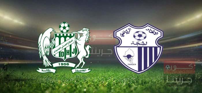 مشاهدة مباراة إتحاد طنجة والدفاع الحسني الجديديبث مباشر اليوم 14-7-2021