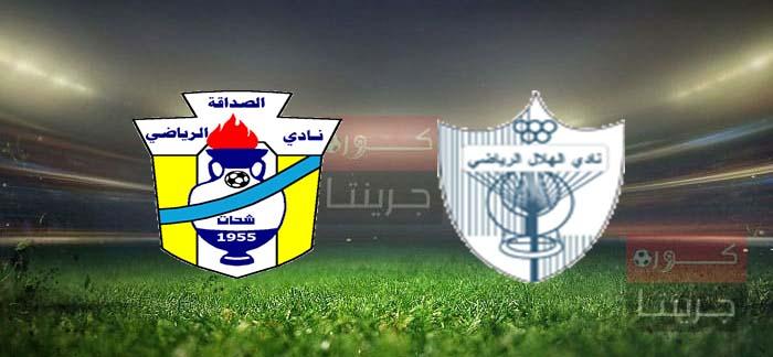 مشاهدة مباراة الهلال الليبى والصداقةبث مباشر اليوم 12-7-2021