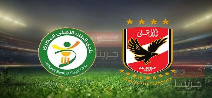 مشاهدة مباراة الأهلي والبنك الأهليبث مباشر اليوم 22-7-2021