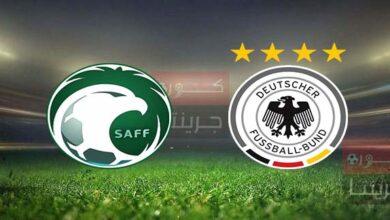مشاهدة مباراة السعودية وألمانيابث مباشر اليوم فى أولمبياد طوكيو 2020 لكرة القدم