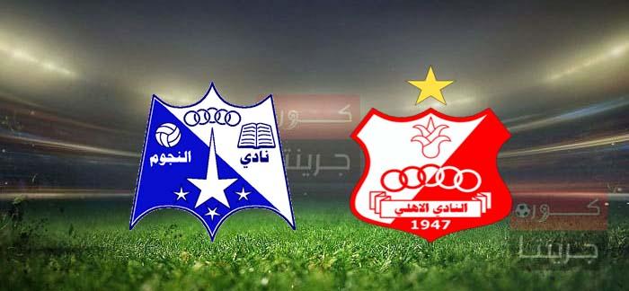 مشاهدة مباراة الأهلي بنغازي ونجوم أجدابيابث مباشر اليوم 15-7-2021