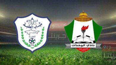 مشاهدة مباراة الوحدات وشباب العقبة بث مباشر اليوم 25-7-2021