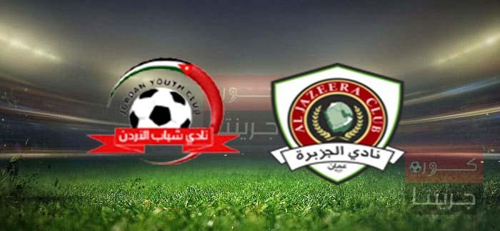 مشاهدة مباراة الجزيرة وشباب الأردنبث مباشر اليوم 4-7-2021