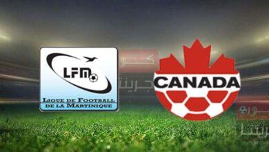 مشاهدة مباراة كندا ومارتينيك بث مباشر اليوم 12-7-2021