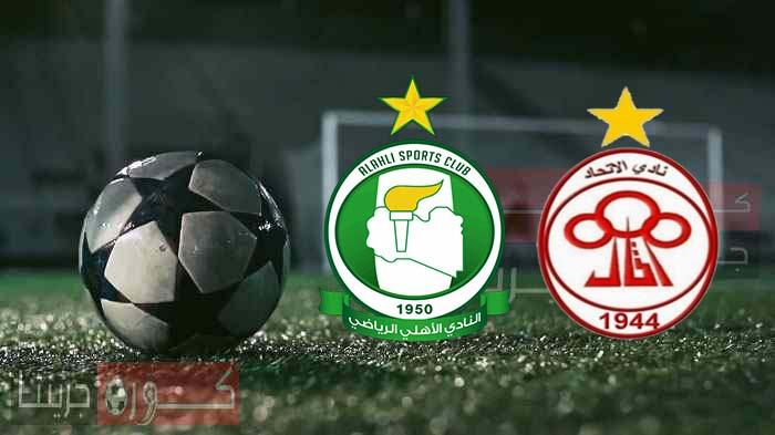 مشاهدة مباراة الأهلي طرابلس والاتحاد بث مباشر فى نهائى الدوري الليبي اليوم 6 اغسطس