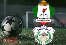 مشاهدة مباراة الوحدات والبقعة بث مباشر اليوم 5 اغسطس فى الدوري الاردنى