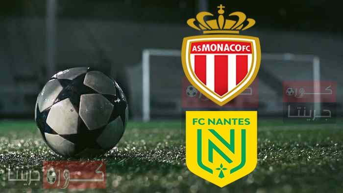 مشاهدة مباراة موناكو ونانت بث مباشر فى الدوري الفرنسى اليوم 6 اغسطس
