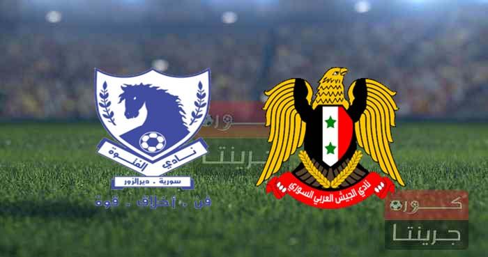 مشاهدة مباراة الجيش والفتوة بث مباشر فى الدورى السورى اليوم 13-8-2021
