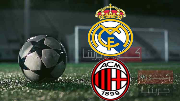 مشاهدة مباراة ريال مدريد وميلان بث مباشر فى مباراة ودية اليوم8 اغسطس