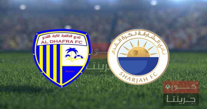 مشاهدة مباراة الشارقة والظفرة بث مباشر فى الدورى الاماراتى اليوم 26-8-2021